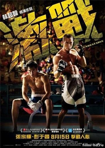 Непобедимый / MMA (2013) Смотреть онлайн бесплатно