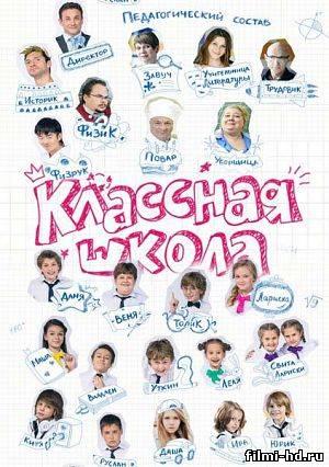 Классная школа (2013) Смотреть онлайн бесплатно