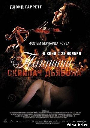 Паганини: Скрипач Дьявола (2013) Смотреть онлайн бесплатно