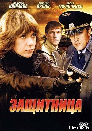 Защитница (2012) Смотреть онлайн бесплатно
