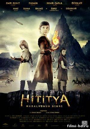 Медальон Хититуйи (2013) Смотреть онлайн бесплатно