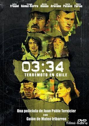 03:34 Землетрясение в Чили (2011) Смотреть онлайн бесплатно