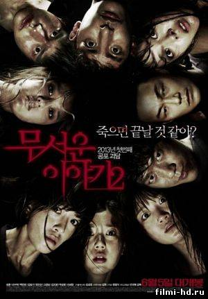 Истории ужасов 2 (2013) Смотреть онлайн бесплатно