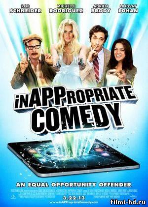 Непристойная комедия (2013) Смотреть онлайн бесплатно