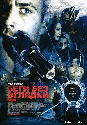 Беги без оглядки (2006) Смотреть онлайн бесплатно