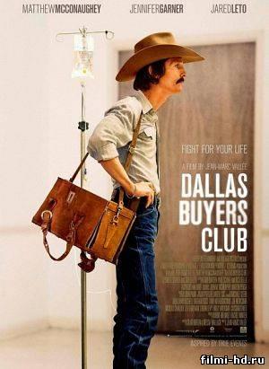 Далласский клуб покупателей (2013) Смотреть онлайн бесплатно