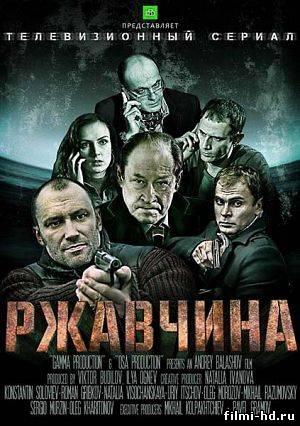 Ржавчина (2014) Смотреть онлайн бесплатно