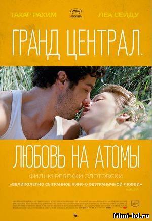Гранд Централ. Любовь на атомы (2013) Смотреть онлайн бесплатно