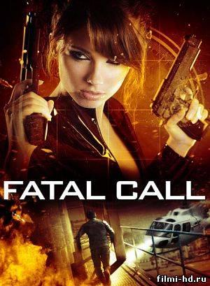 Фатальный звонок (2012) Смотреть онлайн бесплатно