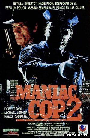 Маньяк-полицейский 2 (1990) Смотреть онлайн бесплатно