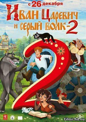 Иван Царевич и Серый Волк 2 (2013) Смотреть онлайн бесплатно
