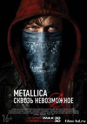 Metallica: Сквозь невозможное (2013) Смотреть онлайн бесплатно