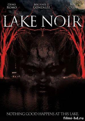 Черное озеро / Озеро нуар (2011) Смотреть онлайн бесплатно