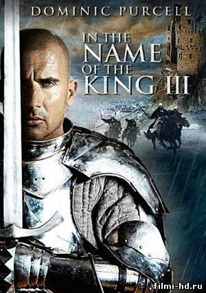 Во имя короля 3 (2014) Смотреть онлайн бесплатно