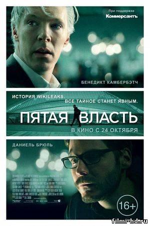 Пятая власть (2013) Смотреть онлайн бесплатно