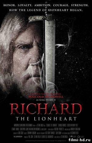 Ричард: Львиное Сердце (2013) Смотреть онлайн бесплатно