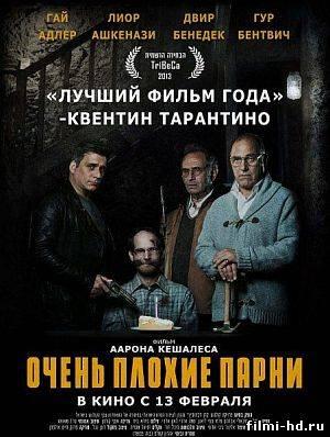 Очень плохие парни (2013) Смотреть онлайн бесплатно