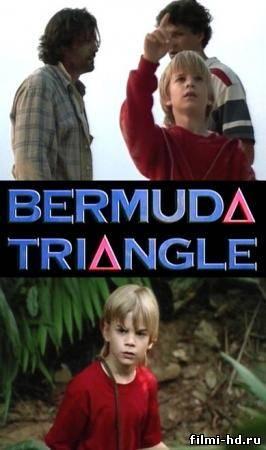 Бермудский треугольник (1996) Смотреть онлайн бесплатно