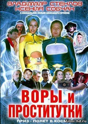 Воры и проститутки. Приз – полет в космос (2004) Смотреть онлайн бесплатно