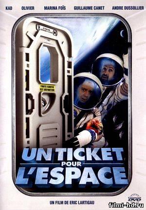 Билет в космос (2006) Смотреть онлайн бесплатно