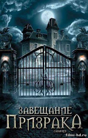 Завещание призрака (2009) Смотреть онлайн бесплатно