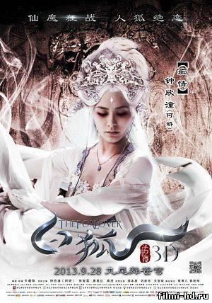Белая лиса (2013) Смотреть онлайн бесплатно