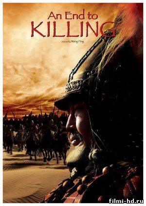 Конец убийствам (2013) Смотреть онлайн бесплатно