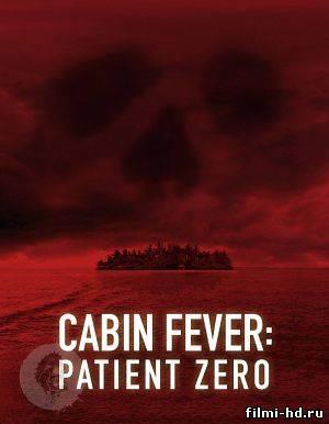 Лихорадка: Пациент Зеро (2014) Смотреть онлайн бесплатно