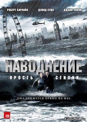 Наводнение: Ярость стихии (2007) Смотреть онлайн бесплатно
