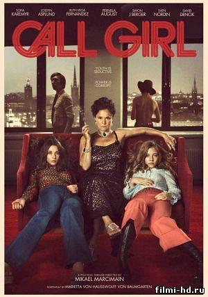 Девочка по вызову (2012) Смотреть онлайн бесплатно