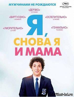 Я, снова я и мама (2013) Смотреть онлайн бесплатно