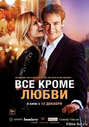 Всё, кроме любви (2012) Смотреть онлайн бесплатно