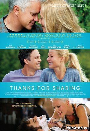 Спасибо за обмен (2012) Смотреть онлайн бесплатно