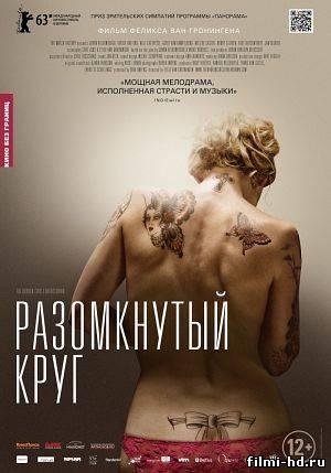 Разомкнутый круг (2012) Смотреть онлайн бесплатно