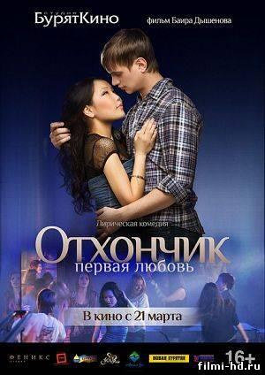Отхончик. Первая любовь (2013) Смотреть онлайн бесплатно