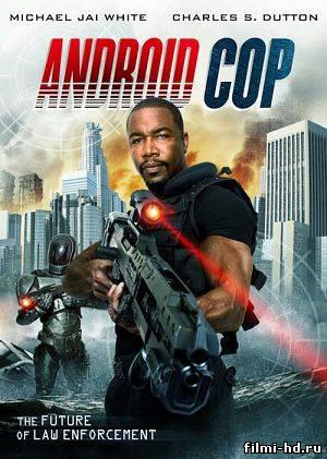 Андроид-полицейский (2014) Смотреть онлайн бесплатно