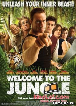 Добро пожаловать в джунгли (2013) Смотреть онлайн бесплатно