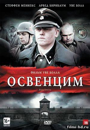 Освенцим (2011) Смотреть онлайн бесплатно