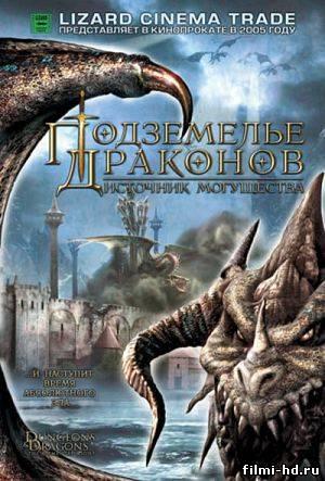 Подземелье драконов 2: Источник могущества (2005) Смотреть онлайн бесплатно