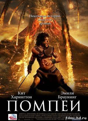 Помпеи (2014) Смотреть онлайн бесплатно