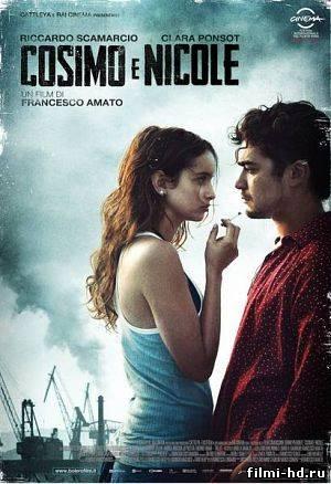 Козимо и Николь (2012) Смотреть онлайн бесплатно