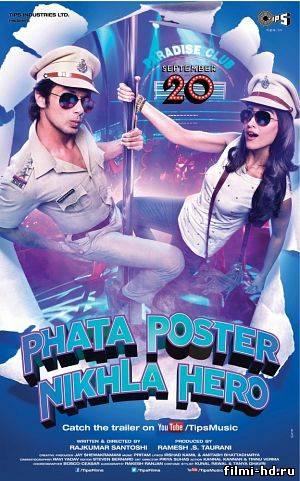 Герой с плаката (2013) Смотреть онлайн бесплатно