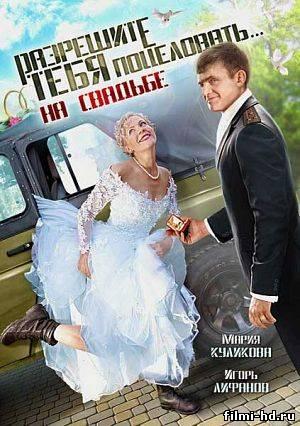 Разрешите тебя поцеловать... на свадьбе (2013) Смотреть онлайн бесплатно