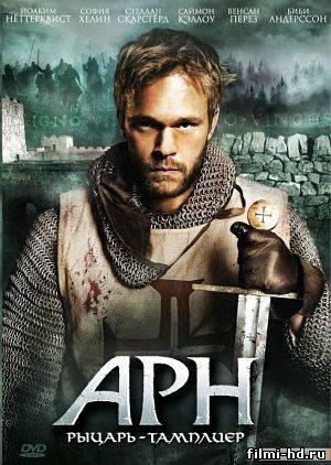 Арн: Рыцарь-тамплиер (2007) Смотреть онлайн бесплатно