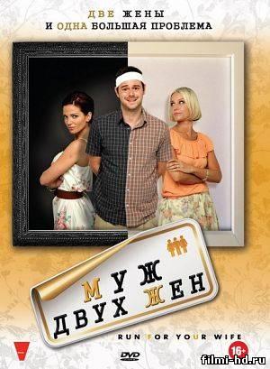 Муж двух жен / Слишком Женат (2012) Смотреть онлайн бесплатно