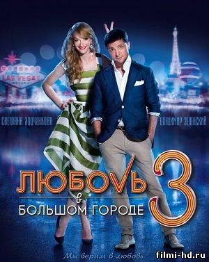 Любовь в большом городе 3 (2014) Смотреть онлайн бесплатно