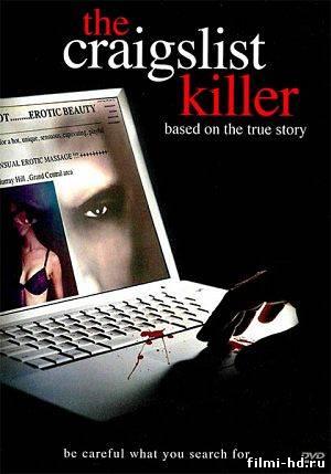 Убийца в социальной сети (2011) Смотреть онлайн бесплатно