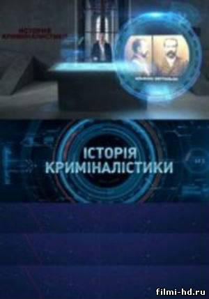 История криминалистики (2014) Смотреть онлайн бесплатно