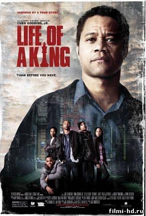 Жизнь короля (2013) Смотреть онлайн бесплатно