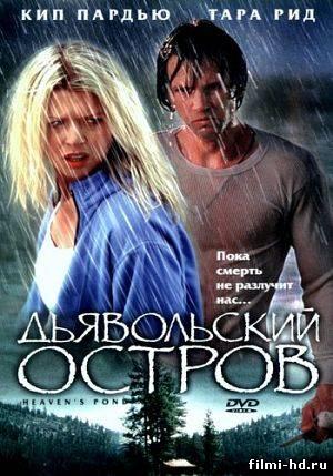 Дьявольский остров (2003) Смотреть онлайн бесплатно